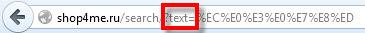 параметр text взятый из URL-адреса страницы поиска по сайту