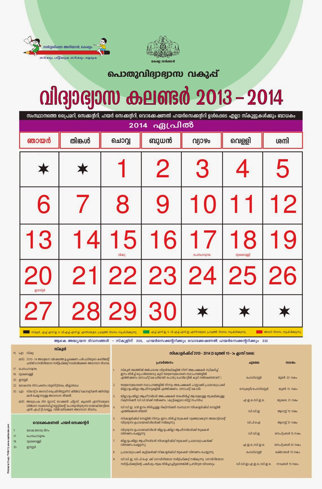 http://education.kerala.gov.in/downloads2013/announcements/edn_calendar_16.8.2013.pdf