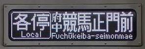 京王電鉄 各停 府中競馬正門前行き7 9000系