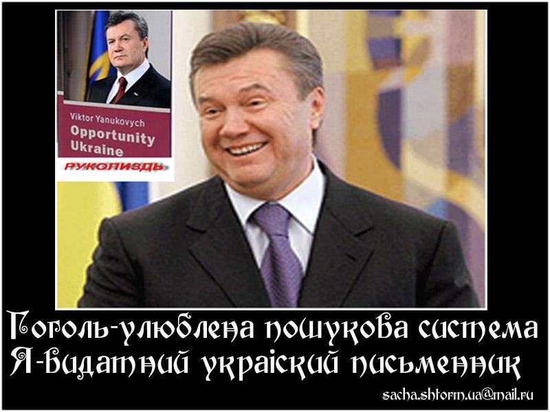 Украина страна возможностей скачать книгу виктора януковича