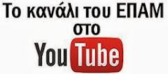 ΕΠΑΜ - ΟΛΑ ΤΑ VIDEO