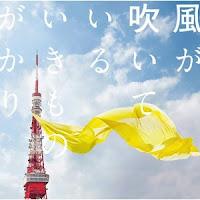 (Single) Download Ikimono Gakari -  Kaze Ga Futeiru