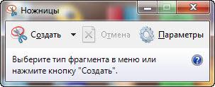 28.09 Как сделать скриншот