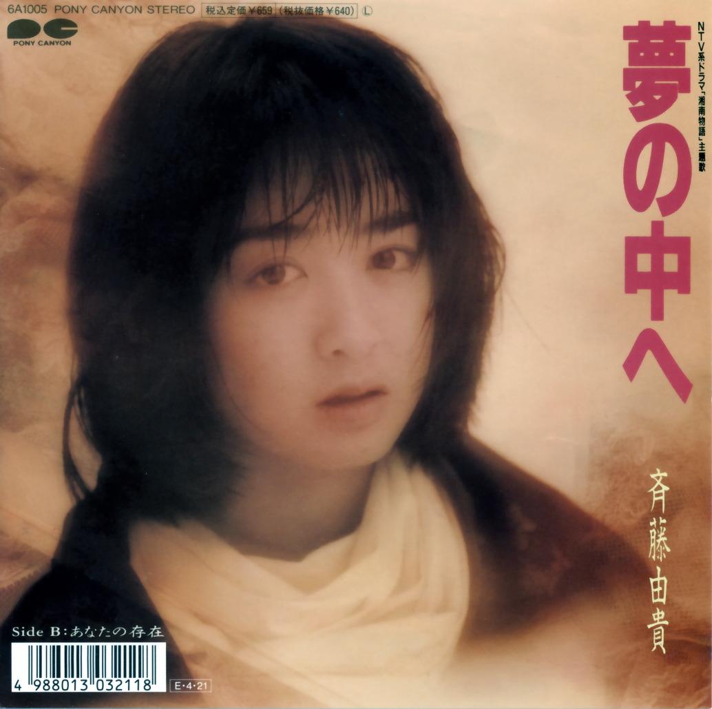 Communication on this topic: Judith Scott (American actress), yuki-saito/