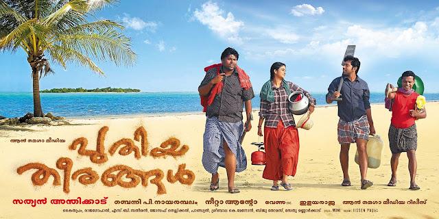 Mp3SongsOnly4U: Puthiya Theerangal-Malayalam Movie Mp3