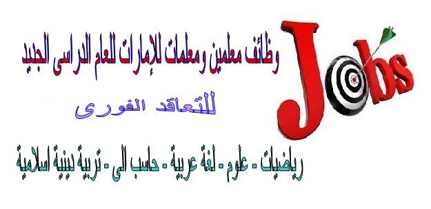 إعلان وظائف معلمين ومعلمات للعمل بمدارس الإمارات للعام الدراسى الجديد منشور 19 / 9