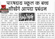 परिषदीय स्कूल के बच्चे सीखेंगे आपदा प्रबन्धन : प्रदेश के सभी जिलों के बीएसए को भी दिया गया निर्देश-