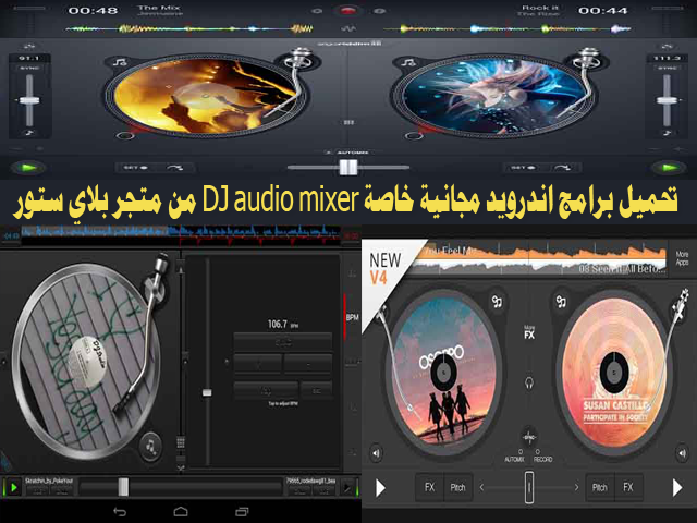 Download free apps android for DJ audio mixer