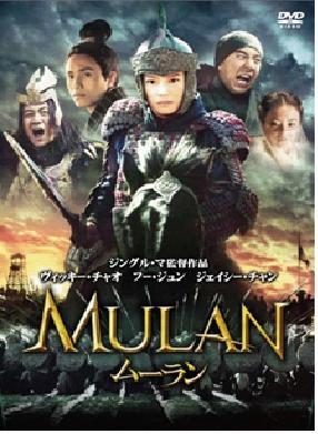 ムーラン (1998年の映画)の画像 p1_16