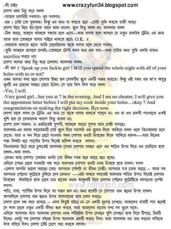 Chakri bangla choti story lopar appoinment like our facebook page