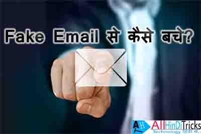 Fake Email से कैसे बचे?