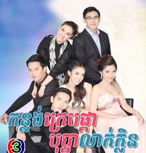 [ Movies ] Kanlang Kreb Pka Bopha Leak Klin - Khmer Movies, Thai - Khmer, Series Movies