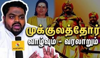 Tamil Caste History – Mukkulathor   Moorthy Thevar Interview