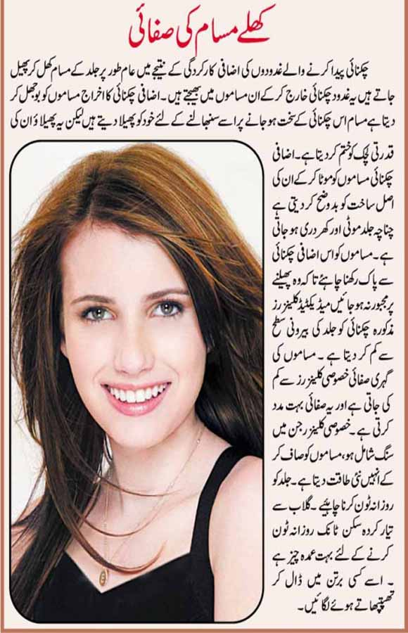 beauty tips in urdu treatment