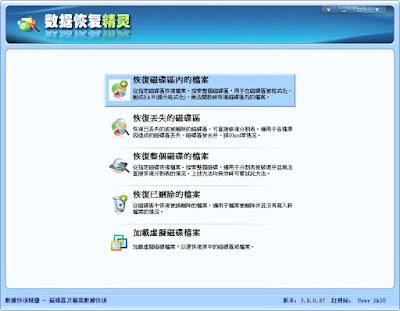 恢復已刪除的檔案及磁碟區資料,Eassos Recovery V3.9.0.87 多國語言綠色免安裝版!