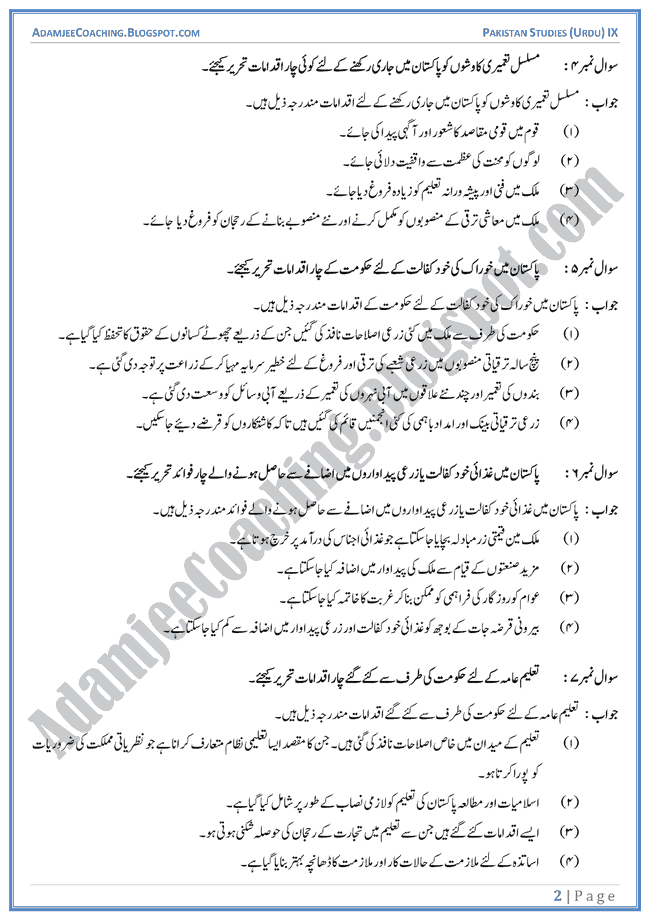 pakistan-a-welfare-state-short-question-answers-pakistan-studies-urdu-ix