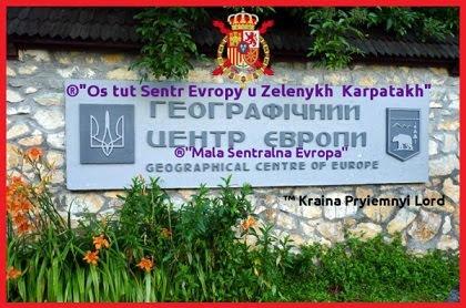 "™""Os tut Sentr Evropy u Zelenykh  Karpatakh "". ♣ Kraina Pryiemnyi Lord, ""Mala Sentralna Eevropa"" ."