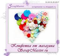 до 1.04 от scrapmaster.ru