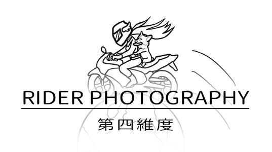 第四維度 RIDER PHOTOGRAPHY