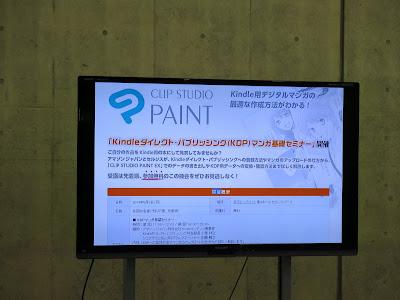 Kindleダイレクト・パブリッシング(KDP)マンガ基礎セミナー