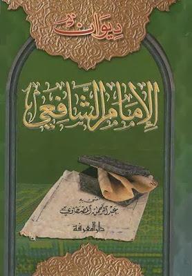 ديوان الإمام الشافعي طبعة المعرفة SHAFE3E.JPG