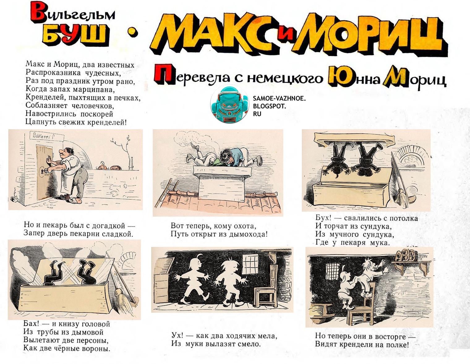 Комикс мальчики тесто Весёлые картинки детский журнал СССР