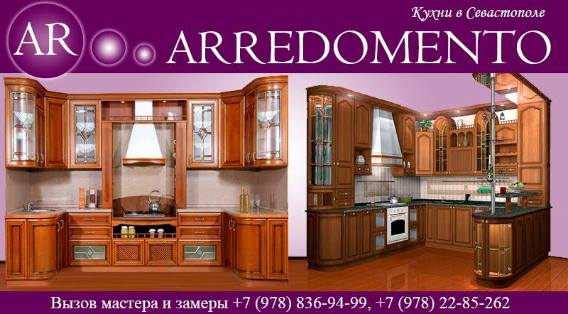 Кухни на заказ Севастополь. Цены. Фото. Мебель на заказ Севастополь