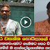 SF Loku - Iron Ranasinghe releases video before arrest