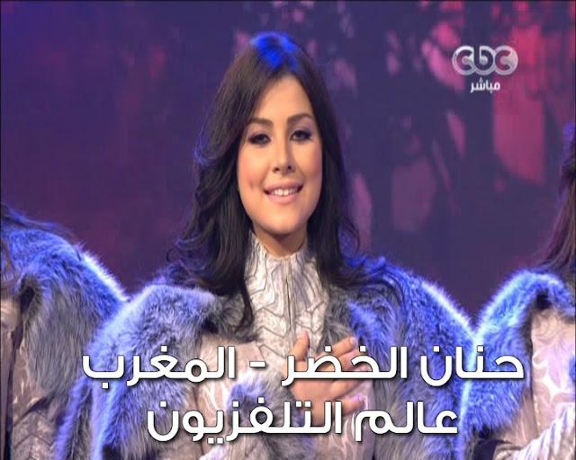 Hanane El Khader - حنان الخضر