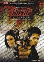 Watch Target 2010 Megavideo Bengali Movie Online