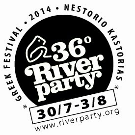 36o-river-party-to-festival-pou-paei-me-ta-nera-sas