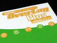 OverLay Plusのパッケージ