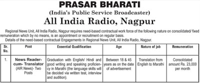 Prasar Bharti, Nagpur Recruitment 2016