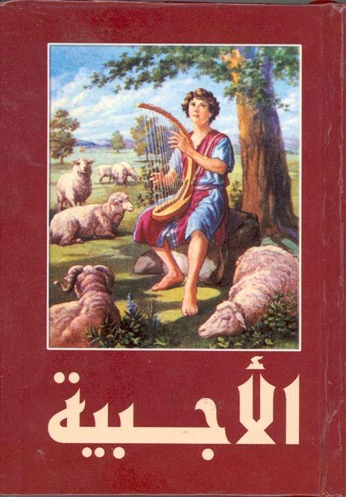 الاجبية كتاب صلوات السواعي السبع صلوات