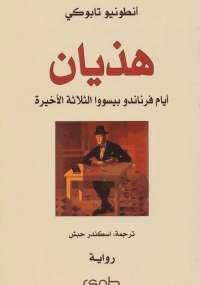 كتابي أنيسي