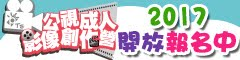 2017公視成人影像營把握時間報名至6/28