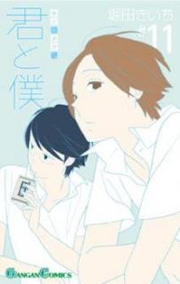 君と僕。 第01-11巻