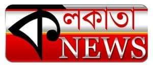 Kolkata News.Online Bengali News Portal. বাংলায় খবর। বাঙালির খবর। 24 X 7