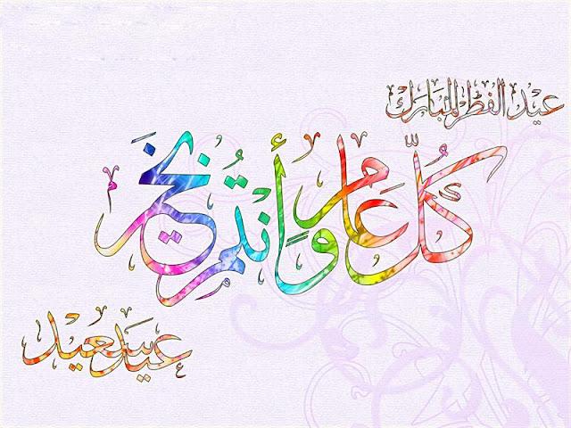 Beautiful Animation Eid Al-Fitr Greeting - eid-ul-fitr-mubarak5  HD_576063 .jpg
