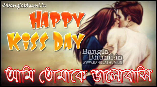 Happy Kiss Day Bengali Wishing Wallpaper