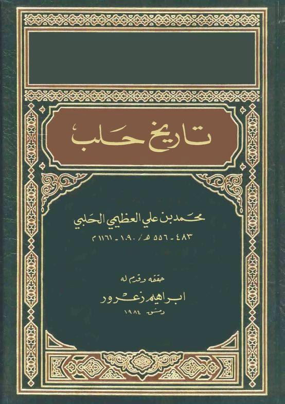 كتاب تاريخ حلب - محمد بن علي العظيمي الحلبي