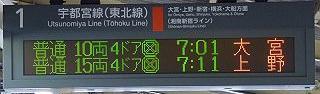 湘南新宿ライン 普通 大宮行き E231系