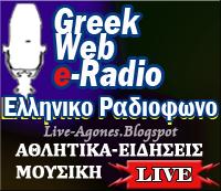 Greek Web e-Radio | Αθλητικό, Μουσικό, Ειδησεογραφικο, Ελληνικο Ραδιοφωνο