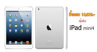 ขาย plc แจก iPad mini4