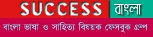 Success Bangla