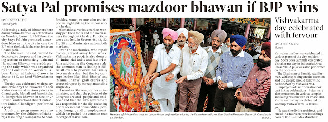 Addressing a rally of labourers here during Vishwakarma Day celebrations on Monday, former BJP MP from the city Satya Pal Jain promised a mazdoor bhawan in the city in case the BJP winsthe Lok Sabha election from Chandigarh.