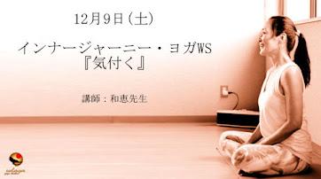 12月9日(土) インナージャーニー・ヨガWS/和恵先生