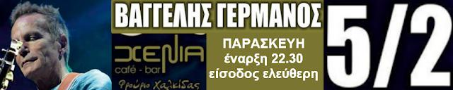 ΒΑΓΓΕΛΗΣ ΓΕΡΜΑΝΟΣ