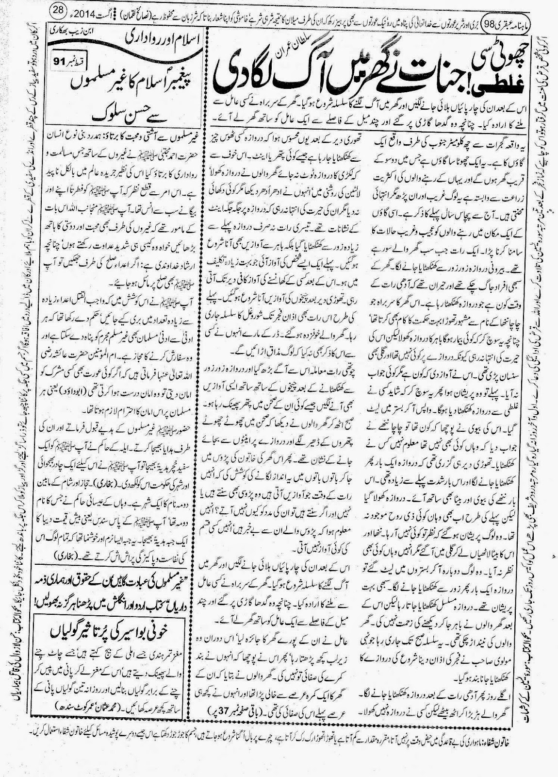 Ubqari August 2014 Page 28