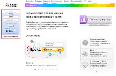 сервис сбора статистики Яндекс.Метрика, авторизация